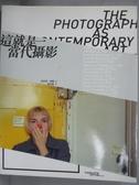 【書寶二手書T7/攝影_PAI】這就是當代攝影_夏洛蒂‧柯頓