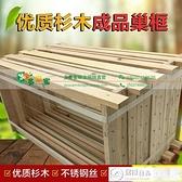 養蜂工具 養蜂工具杉木成品巢框帶鐵絲銅眼組裝好巢框中蜂箱巢礎10個裝 8號店WJ