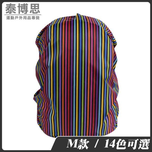【泰博思】M 防水背包罩 戶外背包罩 防水套 防雨罩 防塵罩 保護罩【H052】