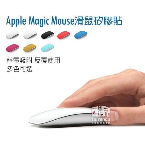 【飛兒】靜電吸附 Apple Magic Mouse 1 2 代 滑鼠矽膠貼 Macbook 保護 貼膜 矽膠 抗菌