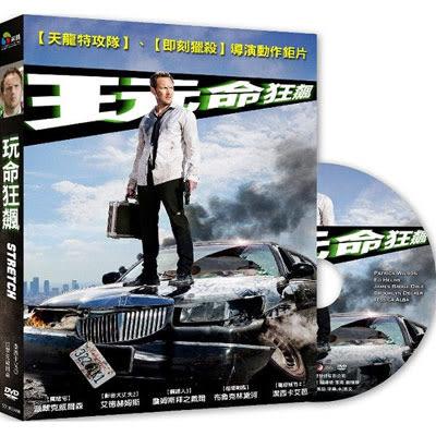 玩命狂飆DVD