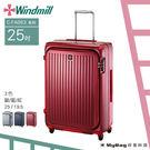 windmill 行李箱 C-FA053-25吋 銀紅  windmill 掀蓋擴充旅行箱 皇冠製造 MyBag得意時袋