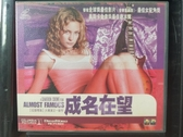 挖寶二手片-V02-213-正版VCD-電影【成名在望】-奧斯卡金像獎最佳劇本獎(直購價)