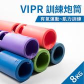 【8KG】ViPR訓練炮筒/健身炮筒/能量管/負重訓練/健身橡膠筒/平衡訓練