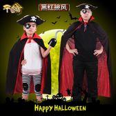 千奇坊萬圣節兒童服裝成人海盜派對演出服男女吸血鬼黑紅披風斗篷