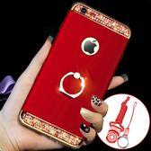 iphone6手機殼6s蘋果6plus手機套 奢華防摔5.5全包硬殼4.7潮女款『潮流世家』