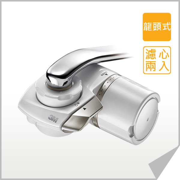 3M Filtrete AC300 龍頭式濾水器 1機+2心