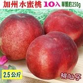 【南紡購物中心】【愛蜜果】空運美國加州水蜜桃10入禮盒(約2.5公斤/盒)