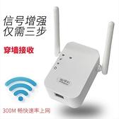 Wifi信號擴大器 wifi信號放大器家用路由增強器無線網路穿牆接收擴展中繼器無網線