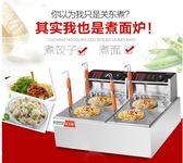 關東煮 艾士奇關東煮機器 18格雙缸煮面爐麻辣燙設備電炸爐油炸鍋電熱 莎瓦迪卡