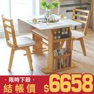 餐桌椅 餐椅 桌子 餐廳【Y0608】約瑟芬2~4人鏡面餐桌椅四件組 完美主義