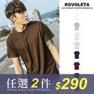 任選兩件290-潮流素色短t【RO-002】(ROVOLETA)