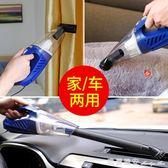 車載吸塵器無線強力車用充電式大功率家用迷你小型汽車車內專用 全網最低價最後兩天