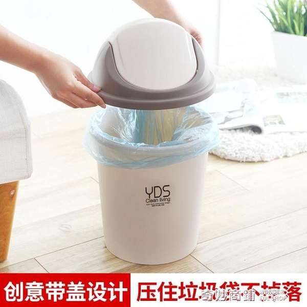 家用垃圾桶帶蓋廁所衛生間有蓋創意客廳臥室可愛少女圾垃小拉圾筒 ATF