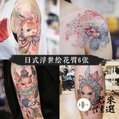 6張 日式浮世繪花臂紋身貼防水男少女潮流紋身貼【君來佳選】