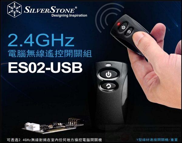 [地瓜球@] 銀欣 SilverStone ES02-USB 2.4GHz 電腦 無線 遙控 開關組