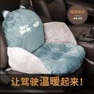 汽車坐墊冬季毛絨冬天網紅可愛單座椅靠墊子腰靠通用保暖加厚座墊 夢幻小鎮