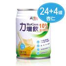 專品藥局 力增飲10% 杏仁口味 237ml*24罐/箱+贈4罐【2011837】