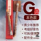 笛子 專業演奏苦竹笛子樂器C高檔精製E初學古風F兒童D入門橫笛G調T 交換禮物