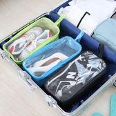 YT鞋子收納袋旅行裝鞋袋防水鞋包防塵袋裝鞋子鞋套旅游收納包 【四月特賣】