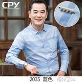 爸爸秋裝長袖襯衫40歲50中老年人薄款上衣服中年男士免燙襯衣 M-XXXL 8色 新年禮物