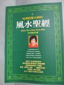 【書寶二手書T8/命理_QHX】哈佛經營大師的風水聖經_朱林碧金