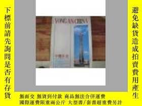 二手書博民逛書店罕見中國永安:[攝影集]Y16005 《中國永安》畫冊編委 華藝