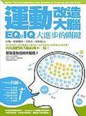 (二手書)運動改造大腦:IQ和EQ大進步的關鍵
