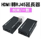 【妃凡】HDMI轉RJ45延長器 60米 黑 一對 轉接器 傳輸連接器 訊號放大器 高清網路傳輸 256