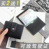 信用卡夾 多功能卡包男女式正韓卡套多卡位名片夾超薄可愛卡片包可放駕駛證 檸檬衣捨
