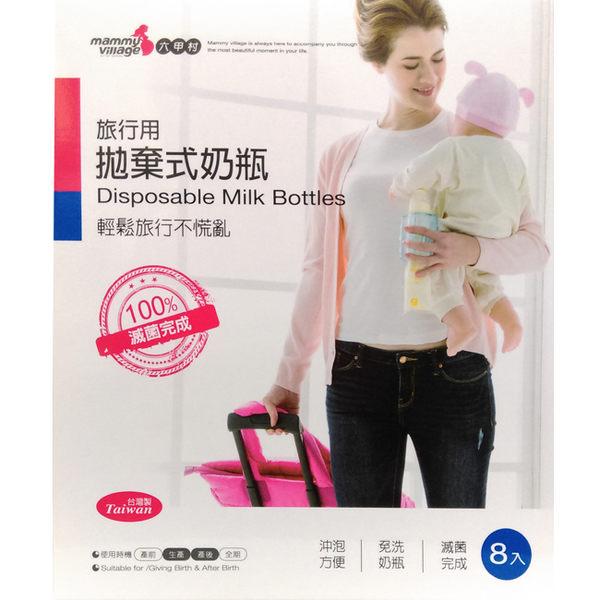 六甲村 旅行用拋棄式奶瓶8入 250ml