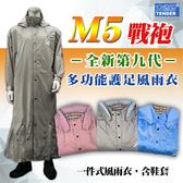 【 天德牌 M5 雨衣 銀灰 戰袍 第九代戰袍 連身雨衣+隱藏 鞋套】兩件免運、可自取