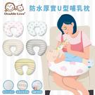 防水厚實U型哺乳枕 月亮枕 授乳枕 SANDEXICA日本多功能孕婦枕 機能枕【FA0033】
