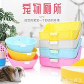 寵物糞便池 兔子廁所龍貓荷蘭豬松鼠刺猬兔兔寵物用品大號便盆特大號 LC3746 【歐爸生活館】