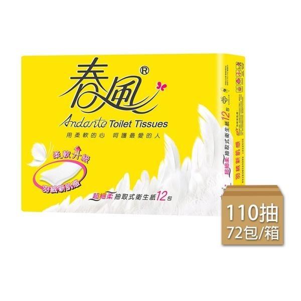 【南紡購物中心】春風抽取式衛生紙(110抽/12包/6串/箱)