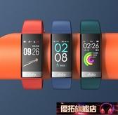 智慧手環 dido智慧手環運動監測量儀多功能男女高精準度跳健康健康手表 優拓