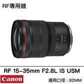 Canon RF 15-35mm f/2.8L IS USM  EOS R RP 無反系列鏡頭 無反相機  總代理公司貨  德寶光學