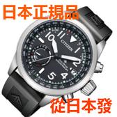 送料無料 日本正規品 CITIZEN 公民 Promaster F150 GPS太陽能電波手錶 男士手錶 CC3060-10E