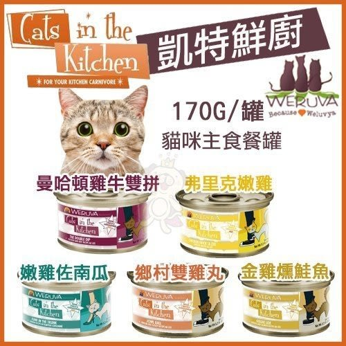 *WANG*凱特鮮廚WERUVA《Cats in the Kitchen貓咪主食罐 》170G 多種口味