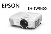 《名展影音》贈專業色彩校正 +贈好禮禮券~ EPSON EH-TW5400 3D家庭劇院投影機