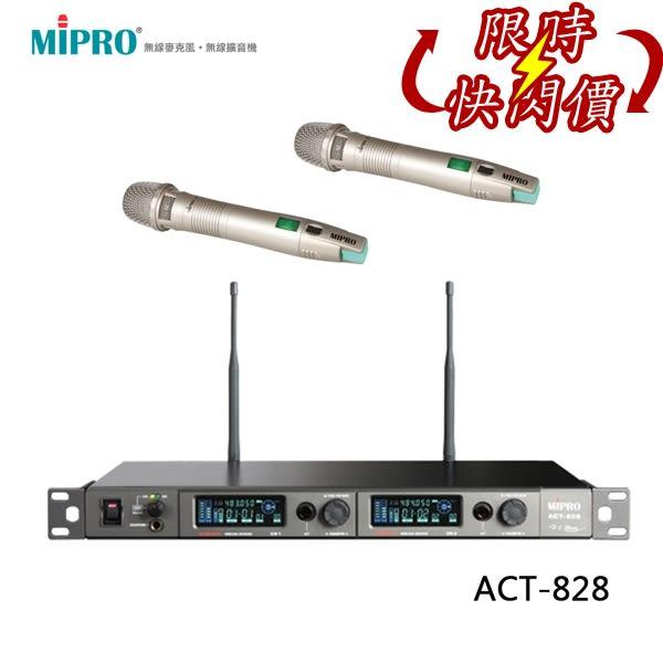 【MIPRO】ACT-828(寬頻數位式 1U 雙頻道 無線麥克風)