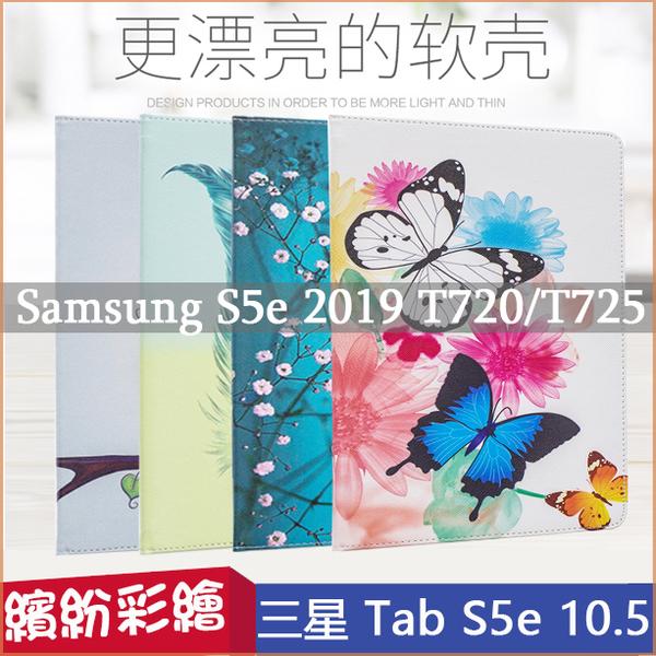 繽紛彩繪 Samsung Galaxy Tab S5e 10.5 2019 T720 平板皮套 防摔 三星 T725 保護套 智慧休眠 保護殼 平板殼