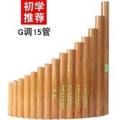 排簫 初學22管G調兒童成人專業演奏學生15管苦竹排蕭樂器【限時八五折】