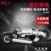 希洛普鋰電池電動滑板車成人摺疊代駕兩輪代步車迷你電動車自行車 igo