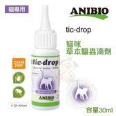 *WANG*德國家醫ANIBIO《tic-drop 貓咪草本驅蟲滴劑》30ml