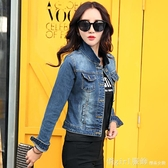 牛仔外套 短款牛仔外套女修身破洞秋裝新款韓版外套大碼學生長袖女士牛仔衣 開春特惠