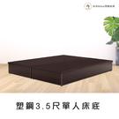 【米朵Miduo】塑鋼3.5尺床底 單人床底 防水塑鋼家具 床架