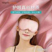 睡眠眼罩真絲蒸汽眼罩熱敷睡眠usb充電加熱遮光睡覺發熱罩  凱斯盾數位3c