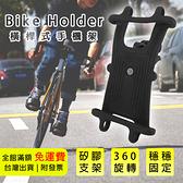 【第三代矽膠手機支架】支援4吋-6吋 適用 腳踏車 重機 跑步機 嬰兒車 支架可360度旋轉 手機架車架