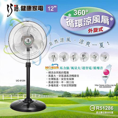 巧福 12吋360外旋式循環涼風扇(UC-612H)/風量大/馬力強/低噪音/電風扇/超涼爽/超省電